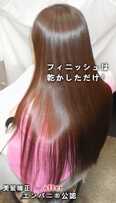 館山縮毛矯正 ノートリが実力の証美髪化髪質改善効果